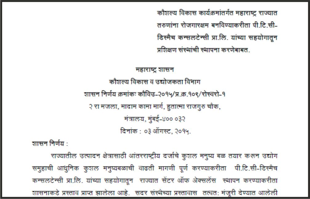 Government of Maharashtra releases GR to set up PTC-DCS center of Excellence